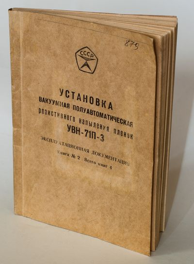 Архив технической документации